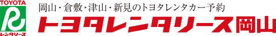 トヨタレンタリース岡山の動画サイト / 岡山・倉敷・津山・駅・空港のレンタカー・カーリース