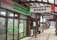 新見駅前店